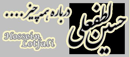 وب سایت حسین لطفعلی